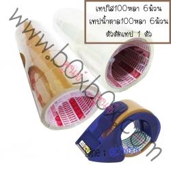 Promotion เทปน้ำตาล 6 ม้วน + เทปใส 6 ม้วน + ตัวตัดเทปอย่างดี 1 ตัว (เทป100หลา)
