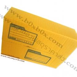 กล่องพัสดุฝาชน size C (20*30*11ซม)