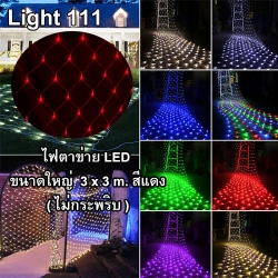 ไฟตาข่าย LED ขนาดใหญ่ 3x3 m สีแดง (ไม่กระพริบ)