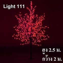 ไฟต้นไม้ (ซากุระ) LED 2.5 ม.1,728 led สีแดง