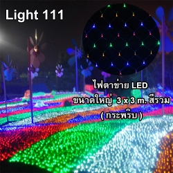 ไฟตาข่าย LED ขนาดใหญ่ 3x3 m สีรวม (กระพริบ)