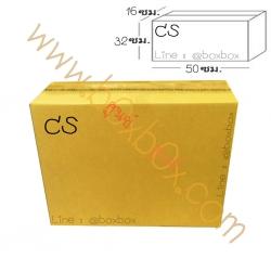 กล่องพัสดุฝาชน CS 16-50-32cm (ไม่พิมพ์)