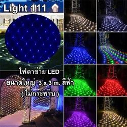 ไฟตาข่าย LED ขนาดใหญ่ 3x3 m สีฟ้า (ไม่กระพริบ)