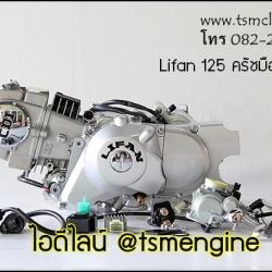 เครื่องยนต์ลี่ฟาน 125 ซีซี สูบนอน ครัชมือ/สตาร์ทมือ