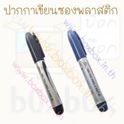 ปากกา เขียนซองพลาสติก (ลบไม่ออก)