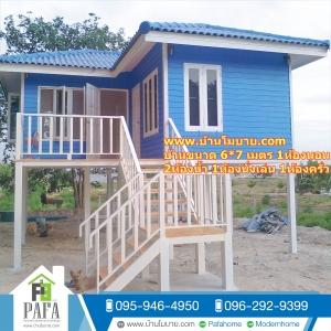 บ้านโมบาย ขนาด 6*7 เมตร ระเบียง 3*3 เมตร ยกสุง 2 เมตร (2ห้องนอน 2ห้องน้ำ 1ห้องรับเเขก)