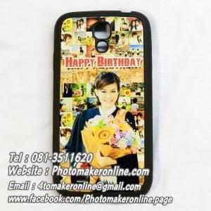 มิกซ์รูป สกรีนรูปภาพลงเคสซัมซุง Galaxy S4-020