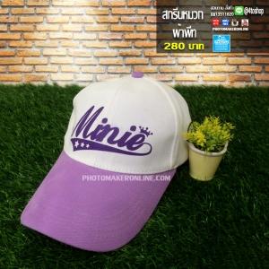 003 - สกรีนหมวก ผ้าพีท