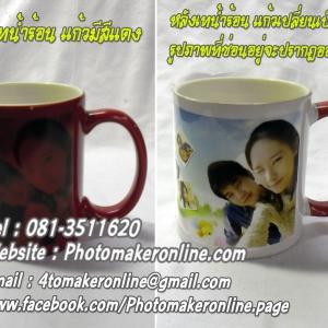 002 มิกซ์รูปและสกรีนแก้วเปลี่ยนสีเองได้