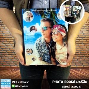 003-โฟโต้บุ๊ค อัลบั้มรูปภาพ ปกอะคริลิค 8x10 นิ้ว