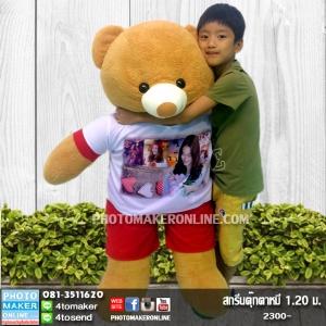 007-สกรีนตุ๊กตาหมี 1.20 ม.