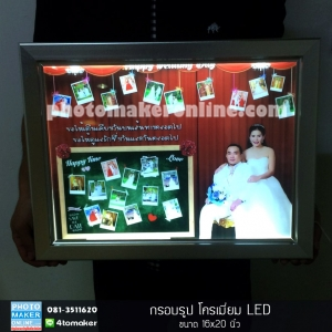 004- มิกซ์รูป กรอบรูปโครเมี่ยม LED 16x20 นิ้ว
