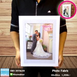 001- กรอบรูป Photo Fabric 30x40cm