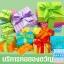 002-ห่อของขวัญ ขนาดเล็ก thumbnail 1