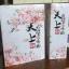 สวรรค์ลิขิตรัก นิยายจีนแปลจากนิยายขายดีติดอันดับของจีน โดยจวงจวง thumbnail 1