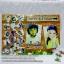 025-มิกซ์รูป จิ๊กซอ 8x12นิ้ว thumbnail 2