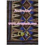 ผ้าป้าย-ชาย CB-2 (ภาคใต้/อินโดนีเซีย/มาเลเซีย/บรูไน) *รายละเอียดในหน้าฯ