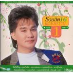 CD,โอภาส ทศพร - รวมฮิต 16 เพลงหวาน ชุด 1