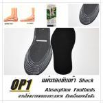 OP1 | แผ่นรองซับเท้า Shock