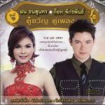CD,ก๊อท จักรพันธ์ ฝน ธนสุนทร - คู่ขวัญคู่เพลง 1