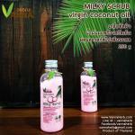เกลือขัดผิว+น้ำมันมะพร้าว+นมสด Coconut oil & milky salt scrub. 250G