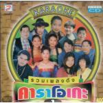 VCD Karaoke,รวมเพลงดัง คาราโอเกะ