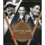 AOF POP WAN LIVE AUDIO อ๊อฟ ปองศักดิ์.ป๊อป ปองกูล.ว่าน ธนกฤต