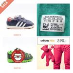 Adidas Kid Shoes กรุ๊ป three