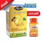 ออสเวลไลฟ์ โรยัลเจลลี่ 2180 mg 1 กระปุกๆ ละ 2800 บาท (มีของแถม)