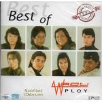 CD, พลอย Best Of Ploy