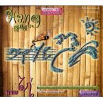 แป็งโกะ & พี่ตั๋ม - Hang Guy CD