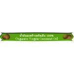 → น้ำมันมะพร้าวสกัดเย็น virgin coconut oil