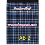 ผ้าป้าย-ชาย AB-2 (ภาคใต้/อินโดนีเซีย/มาเลเซีย/บรูไน) *รายละเอียดในหน้าฯ
