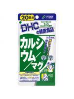 DHC Calcium Magnesium 20 วัน เสริมสร้างกระดูกและฟัน ป้องกันโรคกระดูกต่างๆ