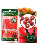 Tomato Lycopene ไลโคปีน16mgต่อวัน สกัดจากมะเขือเทศคุณภาพดี ผิวขาวใสอมชมพู ของแท้จากญี่ปุ่น