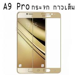 Samsung A9 Pro (เต็มจอ/กาวเต็ม) - กระจกนิรภัย P-One FULL FRAME แท้