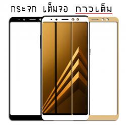 Samsung A8 Plus 2018 (เต็มจอ/กาวเต็ม) - กระจกนิรภัย P-One FULL FRAME แท้