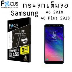 Samsung A6 Plus 2018 (เต็มจอ) - ฟิลม์ กระจกนิรภัย FULL FRAME FOCUS แท้