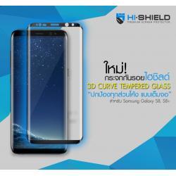 Samsung S8 Plus (เต็มจอ/3D) - กระจกนิรภัย Hi-Shield 3D Strong MAX แท้