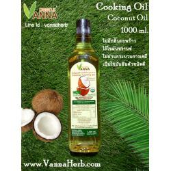 น้ำมันมะพร้าวสำหรับปรุงอาหาร Cooking oil coconut oil 1000 ML. ไม่มีกลิ่นมะพร้าว