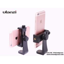 Ulanzi ตัวหนีบมือถือ หมุนได้ทั้งแนวตั้ง แนวนอน ใช้กับ ไม้ถ่ายรูป ขาตั้งกล้อง แข็งแรงมาก (เฉพาะตัวหนีบ)