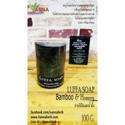 สบู่ใยบวบ - ถ่านไม้ไผ่และน้ำผึ้ง Luffa Soap - Bamboo charcoal and honey 100 g.
