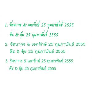 ตัวอย่างฟ้อนต์ภาษาไทย