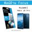 Huawei Mate 10 Pro - ฟิลม์กันรอย (ด้าน) Focus แท้ thumbnail 1