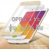 OPPO F1s (เต็มจอ/กาวเต็ม) - กระจกนิรภัย P-One FULL FRAME แท้