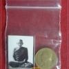 เหรียญขวัญถุง+รูปถ่าย หลวงปู่คำพันธ์ วัดธาตุมหาชัย จ.นครพนม