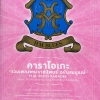 DVD Karaoke แผ่นที่ 2 H.M. Blues รวมเพลงพระราชนิพนธ์ ฉบับสมบูรณ์ 2009 แผ่นที่ 2