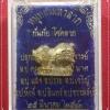หมูทองมหาลาภ เนื้อทองผสม หลวงปู่ธรรมรังษี วัดพระพุทธบาทเขาพนมดิน อ.ท่าตูม จ.สุรินทร์ หายาก