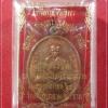 เหรียญ เจริญพรบน เนื้อทองแดง หลวงปู่บัว ถามโก วัดศรีบุรพาราม จ.ตราด หมายเลข2207
