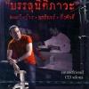 ป้าง นครินทร์ กิ่งศักดิ์ บรรลุนิติภาวะ 21 ปี Nakarin Khingsak Concert DVD